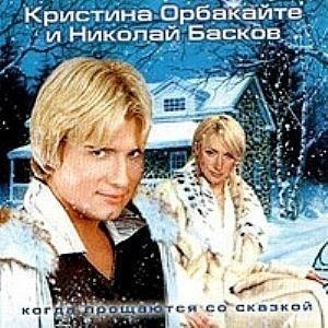 Николай Басков - Когда Прощаются Со Сказкой (Album)