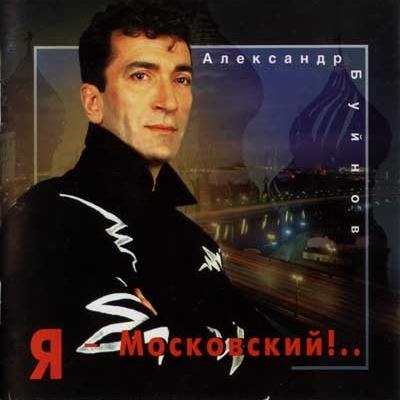 Александр Буйнов - Я - Московский!..