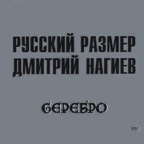 Дмитрий Нагиев - Серебро (Album)