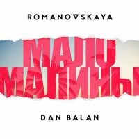 Romanovskaya - Мало Малины
