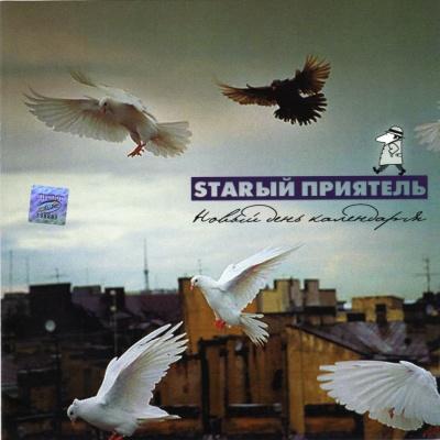 Старый Приятель - Новый День Календаря (Album)