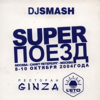 DJ Smash - Super - Поезд (Album)