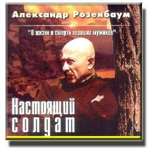 Александр Розенбаум - Настоящий Солдат (Album)