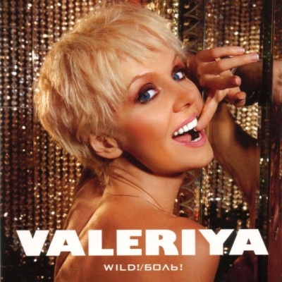 Валерия - Wild! Боль! (Album)