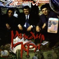 Михаил Круг - Жиган-Лимон (Album)