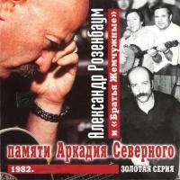 Памяти Аркадия Северного CD 1