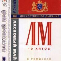 Ласковый Май - Искусственное Дыхание (Album)