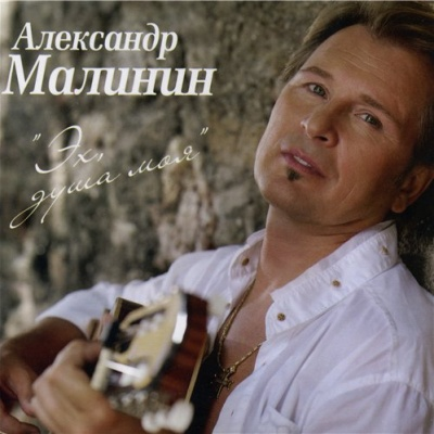 Александр Малинин - Эх, Душа Моя