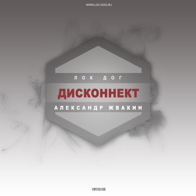 Loc Dog - Дисконнект (EP)