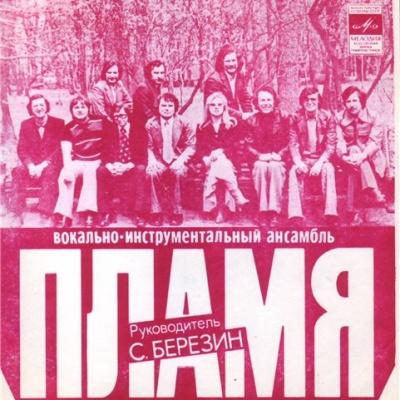 ВИА Пламя - Песни И. Якушенко (Album)
