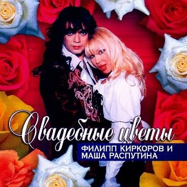 Филипп Киркоров - Свадебные Цветы (Album)