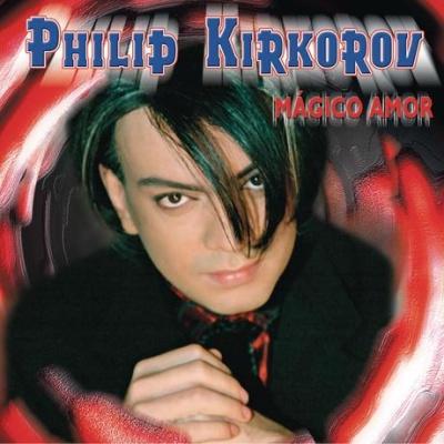 Филипп Киркоров - Magico Amor (Album)