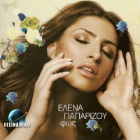 Helena Paparizou - Iparhi Logos CD-3