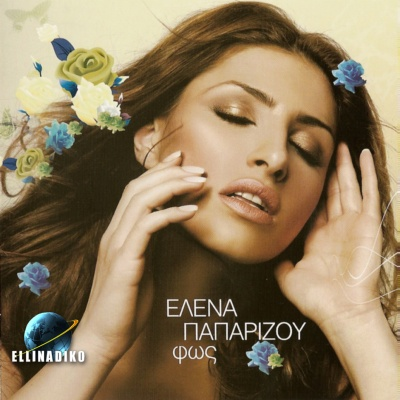 Helena Paparizou - Iparhi Logos CD-3