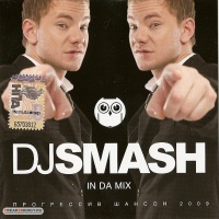 DJ Smash - In Da Mix (Compilation)