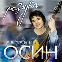 Евгений Осин - Разлука (Album)