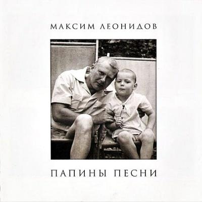 Максим Леонидов - Папины Песни (Album)