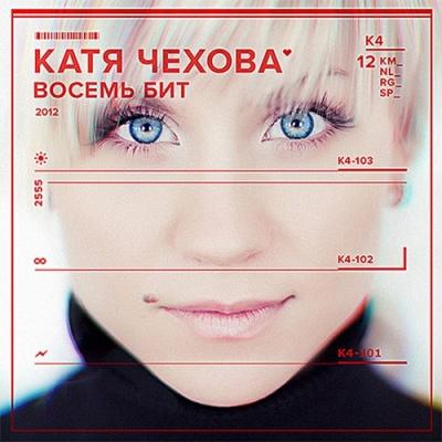 Катя Чехова - Восемь Бит (Album)