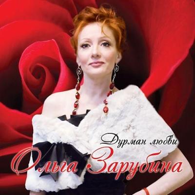 Ольга Зарубина - Дурман Любви (официально не издан) (Compilation)
