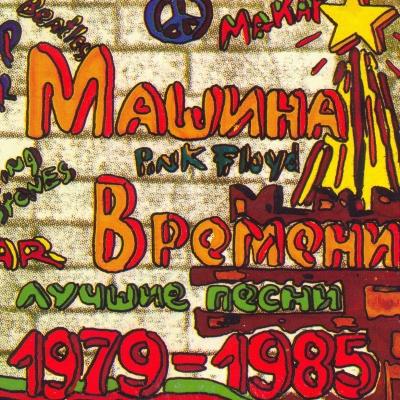 Машина Времени - Лучшие Песни (1979-1985)