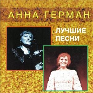 Анна Герман - Лучшие Песни
