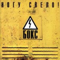 Ногу Свело! - Бокс (Album)