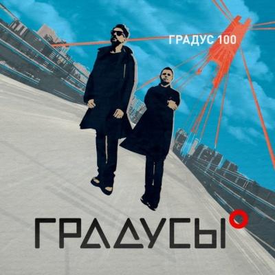 Градусы - Градус 100 (Album)