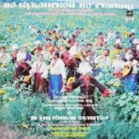 Государственный Кубанский Казачий Хор - Во Кубанской Во Станице (LP)