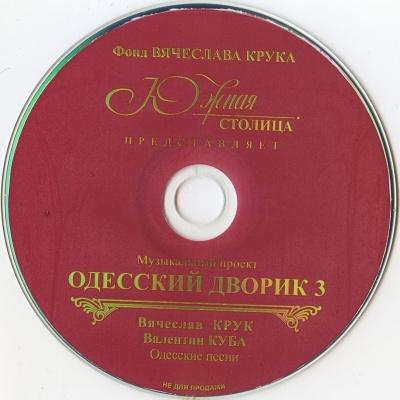 Валентин Куба - Одесский Дворик - 3