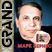 Песни Марка Бернеса 3 (1911 - 1969)