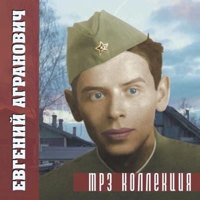 Евгений Агранович - Стихотворения Евгения Аграновича В Авторском Исполнении