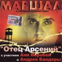 Александр Маршал - Колыма-Мама