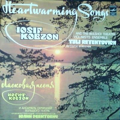 Иосиф Кобзон - Ласковая Песня