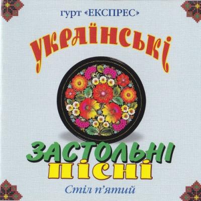 Гурт Експрес - Україеські Застольні Пісні. Стіл П'ятий (Album)
