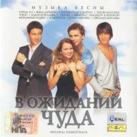 4ехов - Нецунами (Single)