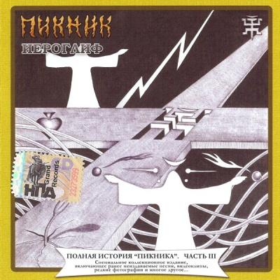 Пикник - Иероглиф (Album)