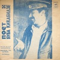 Поет Буба Кикабидзе (Album)