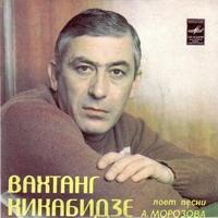 Вахтанг Кикабидзе - Вахтанг Кикабидзе Поет Песни А. Морозова (Album)