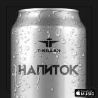 T-Killah - Каблук