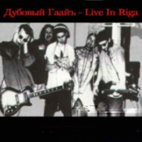 Дубовый Гаайъ - Live In Riga (Live)