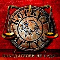 Артур Беркут - Победителей не судят (feat. Д. Губерниев)