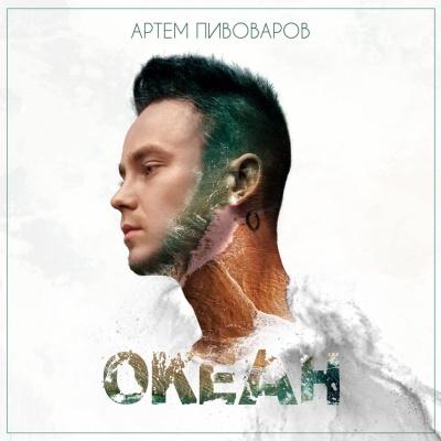 Артем Пивоваров - Океан