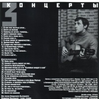 Владимир Высоцкий - Концерт В 11-й Медсанчасти