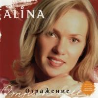 Alina (14) - Отражение (Album)