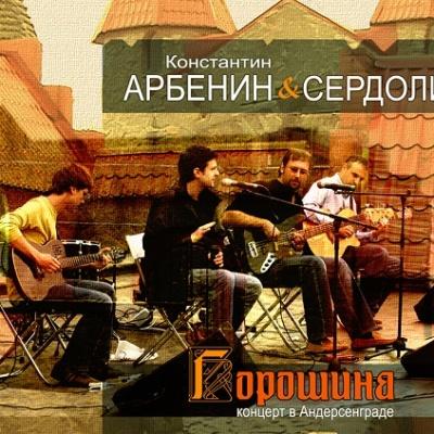 Константин Арбенин и Сердолик - Горошина. Концерт в Андерсенграде