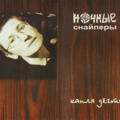 Ночные Снайперы - Капля Дёгтя В Бочке Мёда (Album)