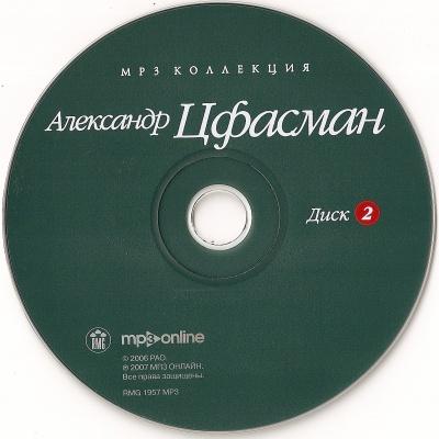 Александр Цфасман (Alexander Tsfasman) - Музыка Из Кинофильма «Весёлые Звёзды»