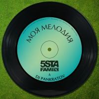 5sta Family - Моя мелодия (Single)
