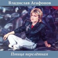 Агафонов Владислав и Планета Икс - Птица Перелетная (Album)