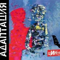 Адаптация - Цинга (Album)